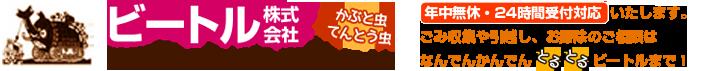 ビートル株式会社